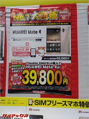 ヨドバシカメラでワイモバイルを契約するとHUAWEI Mate 9が39,800円