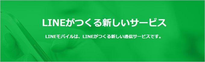 LINEが手がける格安SIMのLINEモバイルは特定のデータ容量が無料であることが特徴