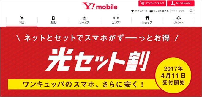 ワイモバイルとSoftBank光のセットで最大1,000円割引!