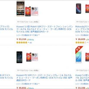AmazonでHUAWEI・モトローラ・マウス・alcatelのスマホ4,000円引き!