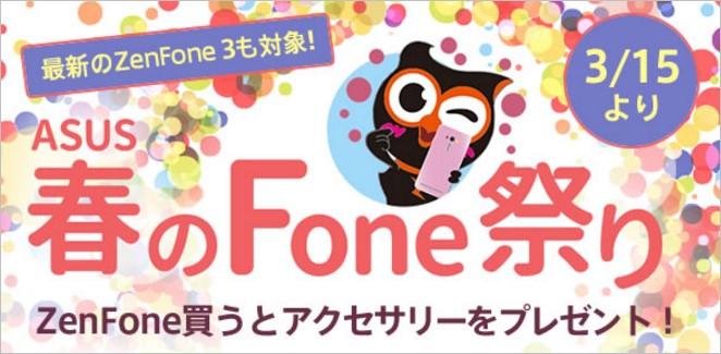 ASUS春のFone祭りを3/15より開催!