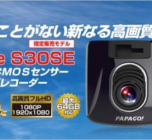 PAPAGO!のドラレコ「GoSafe  S30SE」が19,800円→16,020円になる割引クーポンゲット