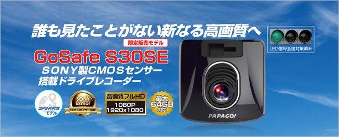 GPSユニットが付属するPAPAGO!GoSafe S30SE