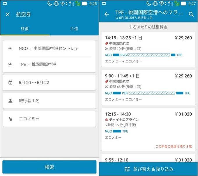 航空券もモバイルアプリからサクッと予約可能