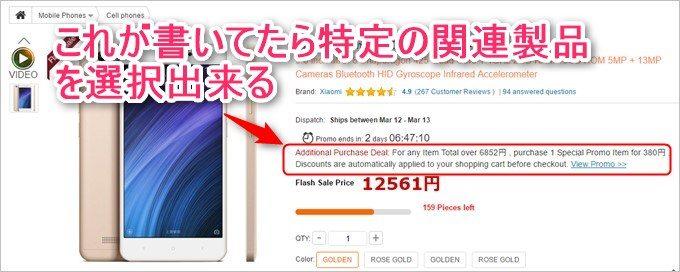 製品ページでも中国倉庫製品であるかチェック出来ます。