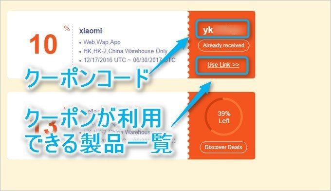 クーポンをゲットしたらチケット画像にクーポンコードと対象製品へのリンクが表示されます