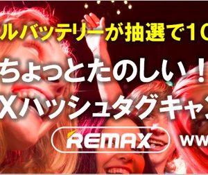 REMAXが10,000mAhのモバイルバッテリーが当たる抽選会を開催中!