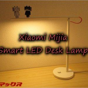 高機能で美しいデザイン。Xiaomi Mijia Smart LED Desk Lampレビュー