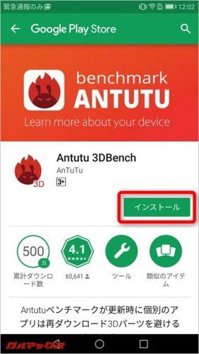 AnTuTu 3D benchmarkをインストールします。