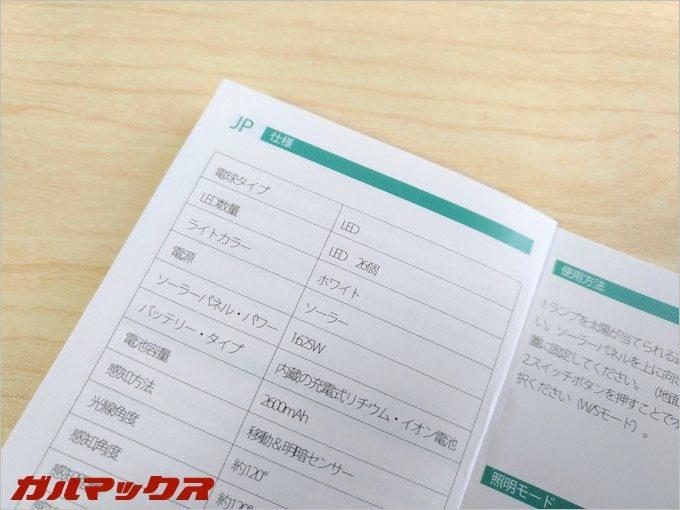 取扱説明書には日本語表記も有るので使い方がわからないということもありません