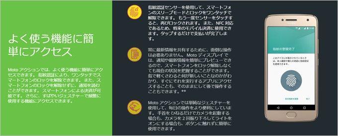 Moto G5/G5 Plusはホームボタンと指紋認証ユニットが一体型となった