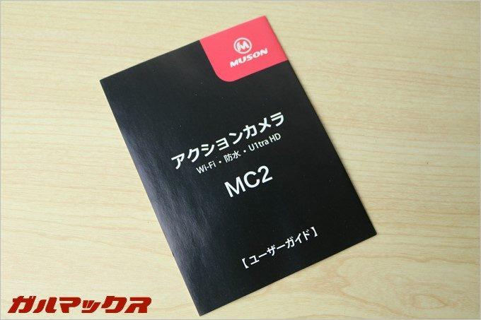 同梱されている説明書は全て日本語記載。