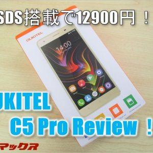 OUKITEL「C5 Pro」実機レビュー。MT6737を搭載したタフネス中華スマホ!