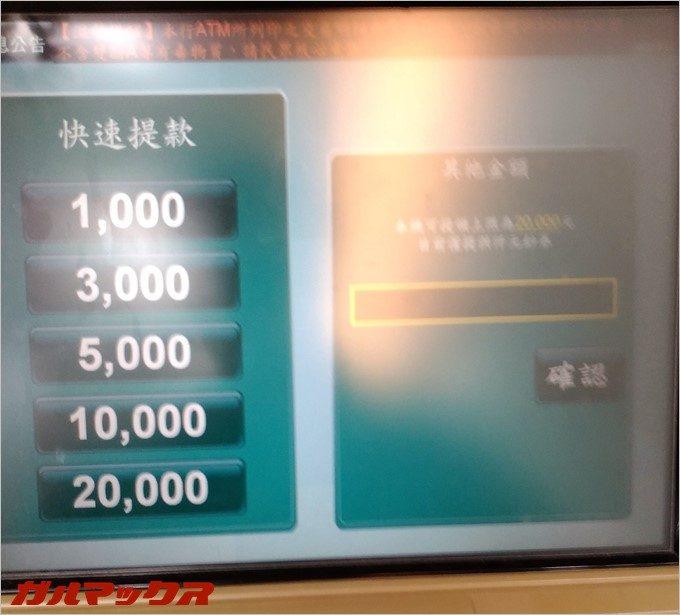 台北のセブンイレブンのATMで現地通貨を楽天デビットカードで引き下ろす