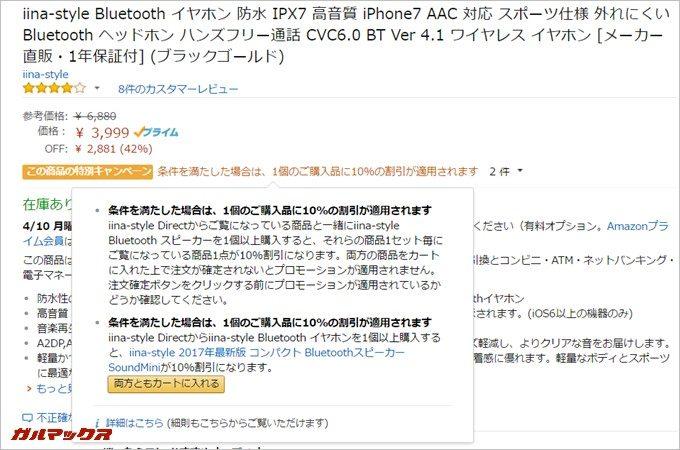 Sound&Sports04(IS-BTEP04M)と同時購入で10%オフ!