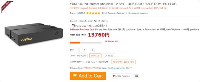 高性能なTVBOXのYUNDOO Y8 Internet Android 6 TV Box