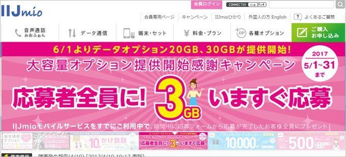 IIJmioが20GBと30GBの大容量データオプションを発表1