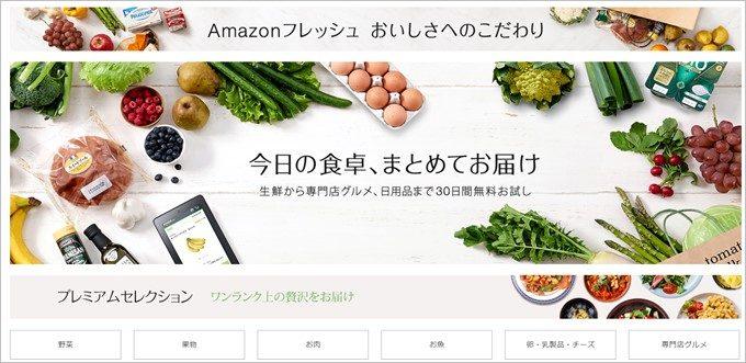 生鮮食品の配送に対応したAmazonフレッシュ