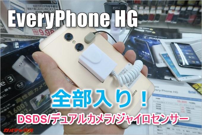 EveryPhone HGのスペックと特徴