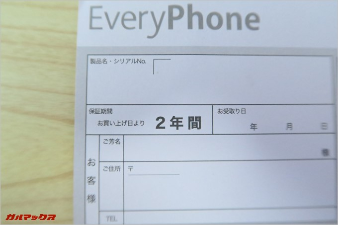 EveryPhoneシリーズを購入すると2年間の保証が付いています。