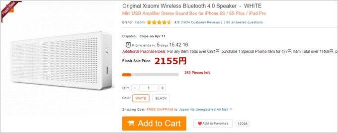 XiaomiのBluetoothスピーカーは少し使ってみたい