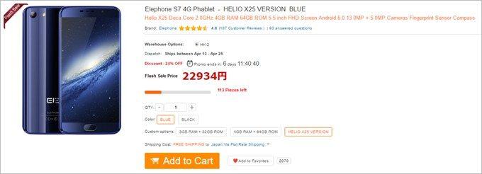 Elephone S7(Helio X25)
