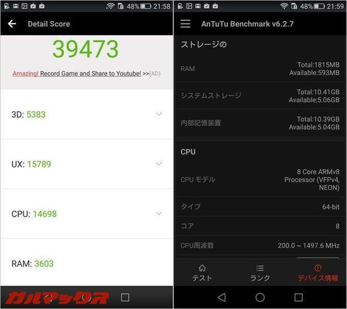 たねたねさんご提供のHUAWEI GR5の実機AnTuTuベンチマークスコアは総合が39473、3D性能が5383