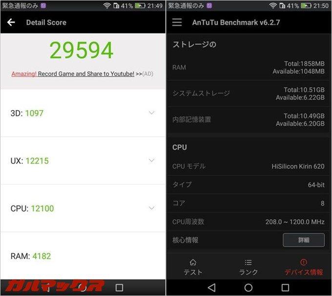 HUAWEI P8 liteの実機AnTuTuベンチマークスコアは総合が29594点、3D性能が1097点。