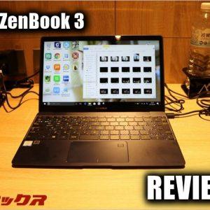 ZenBook 3実機レビュー!ブロガーの僕が2週間ガチで使ってみた所感