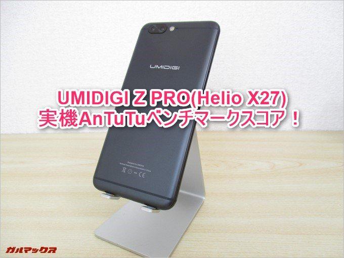 UMIDIGI Z PRO(Helio X27)の実機AnTuTuベンチマークスコア