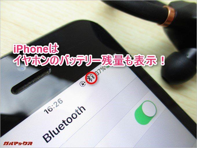 iPhoneに接続するとBluetoothマーク横に電池マークが表示されます。