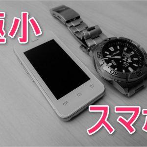 世界最小?!極小スマホ「MELROSE S9 Ulta-thin Mini」を動画でチェック!