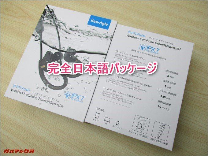 完全に日本語に対応した外箱です。