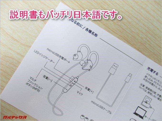 取扱説明書もしっかりした日本語です。