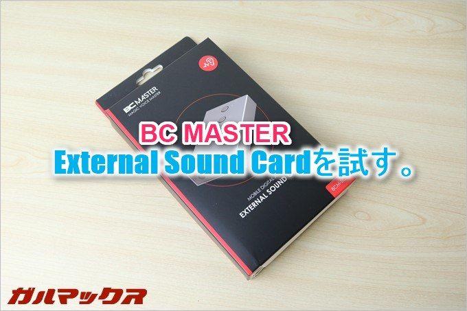 BCMASTERのサウンドカード