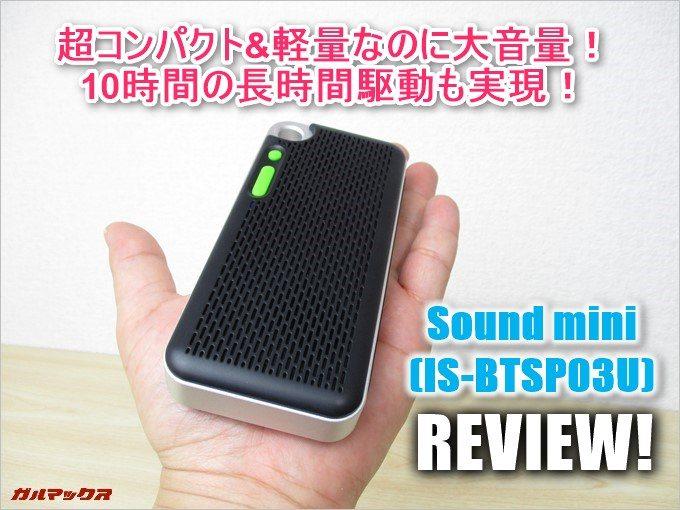手のひらサイズの超コンパクトなSound mini(IS-BTSP03U)Bluetoothスピーカーレビュー!