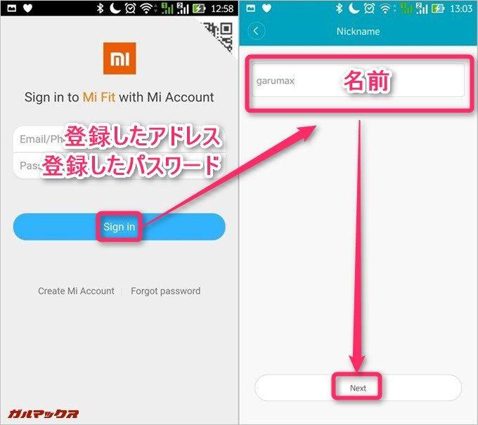 本登録後にアプリでログインを行い名前を設定してNEXT]を押して次へ