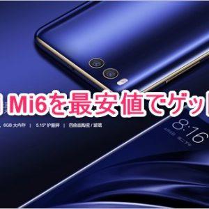 Xiaomi Mi6のGEARBEST最安値割引クーポン情報まとめ[2017/5/28更新]