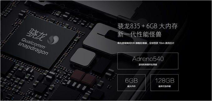 Xiaomi Mi6にはQualcommの最新SoCであるSnapdragon 835が搭載される。