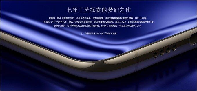 Xiaomi Mi6の本体は前面も背面も美しいカーブデザイン