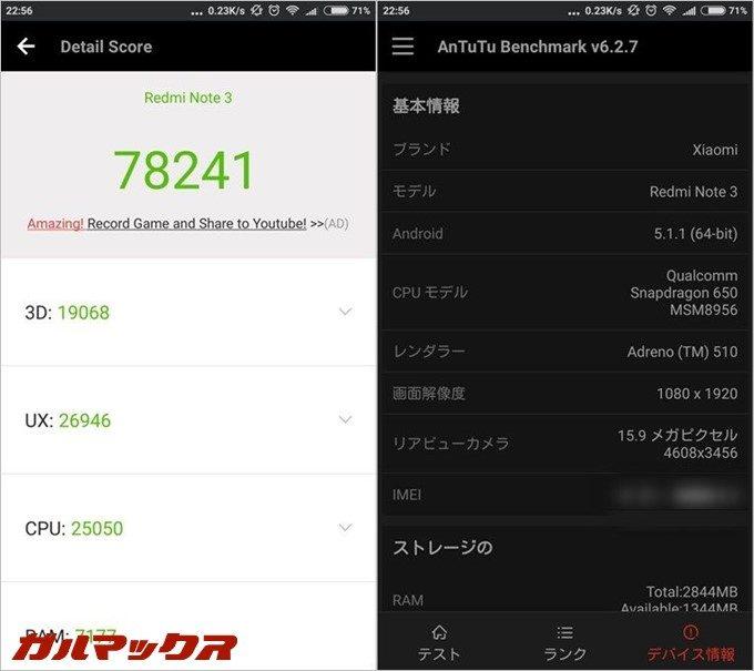 Xiaomi RedMi Note3 Pro実機AnTuTuベンチマークスコアは総合が78241点、3D性能が19068点。