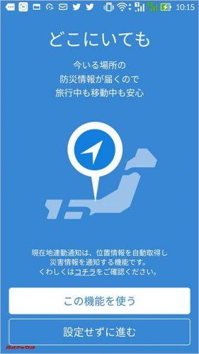 位置情報を利用することで今いる場所の防災速報が受信可能です。