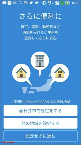 位置情報以外に自宅や会社などの地域を設定可能