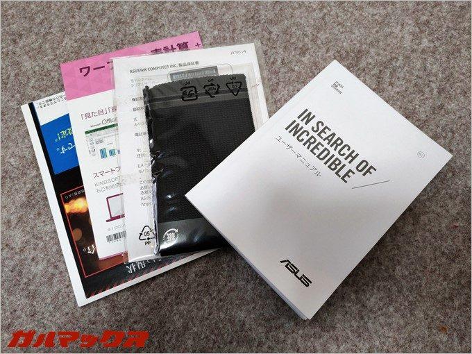 ZenBook3に同梱されている説明書はもちろん日本語