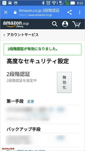 Amazonアカウントの2段階認証設定完了です。
