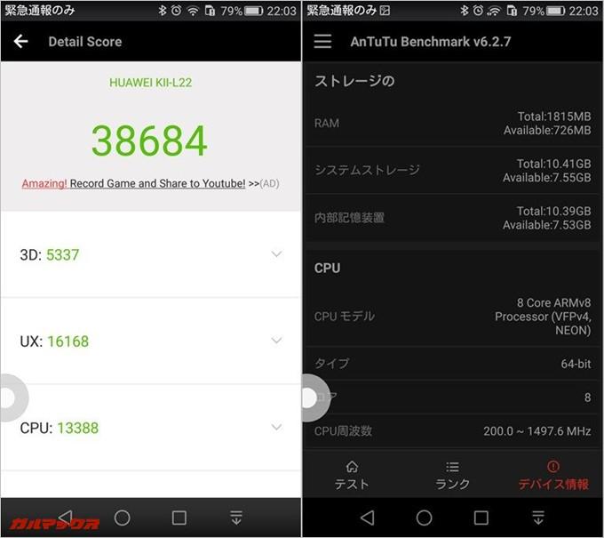 HUAWEI GR5のAnTuTuベンチマーク二台目は総合が38684点、3D性能が5337点