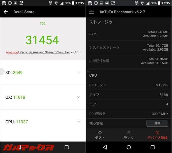 Liquid Z530実機AnTuTuベンチマークスコアは総合が31454点、3D性能が3049点。