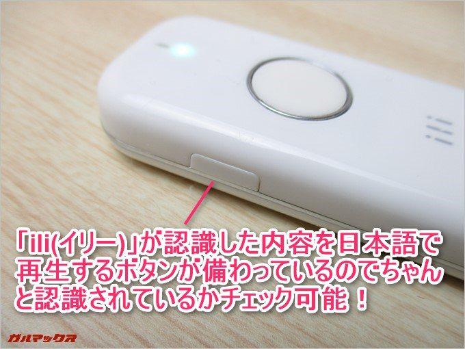 「ili(イリー)」が認識した内容を日本語で再生するボタンが備わっているのでちゃんと認識されているかチェック可能!