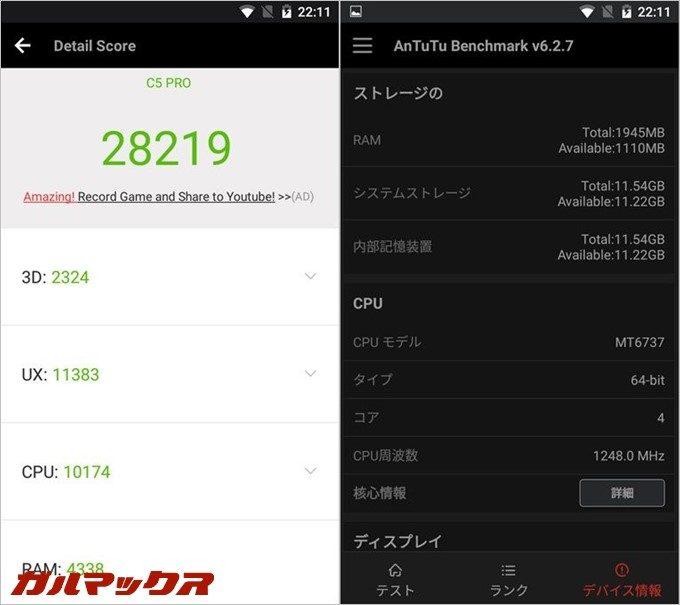 OUKITEL C5 Proの実機AnTuTuベンチマークスコアは総合が28219点、3Dが2324点