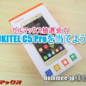 簡単応募で中華スマホ「OUKITEL C5 PRO」を当てよう![hommee-jp様提供]